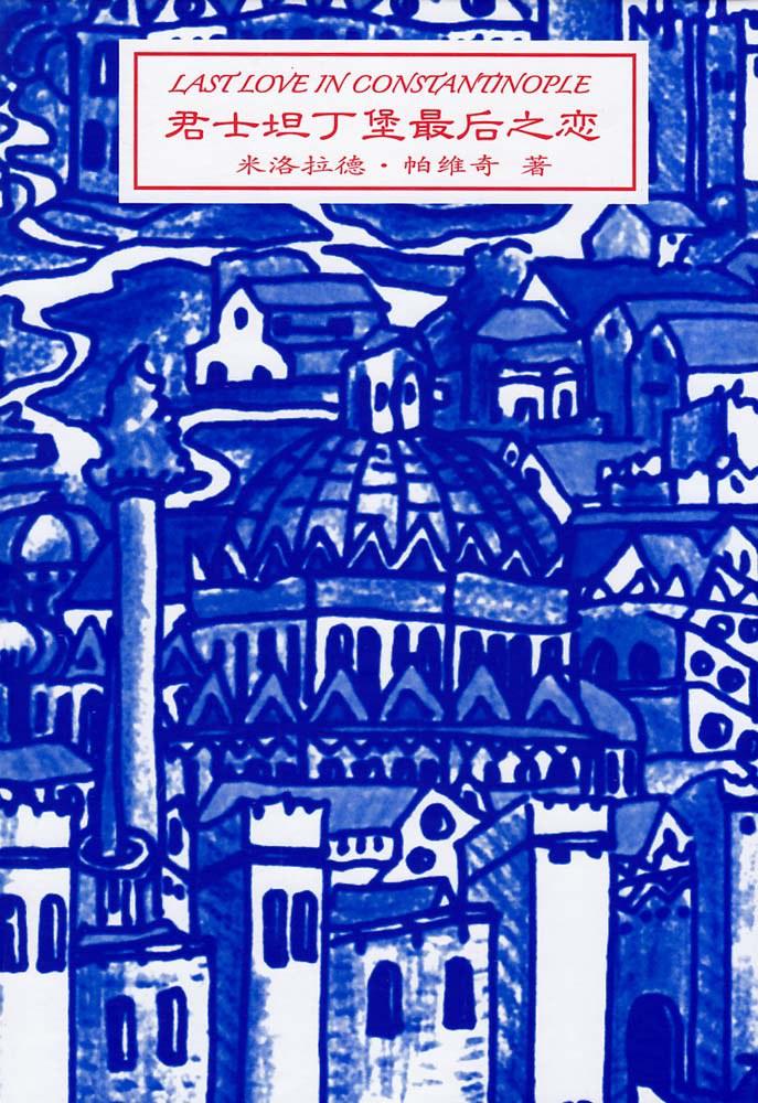 《君士坦丁堡最后之恋:一部算命用的塔罗牌小说》 豆瓣8.5分塞尔维亚文学,米洛拉德·帕维奇继《哈扎尔辞典》后又一部神作!-好书天下