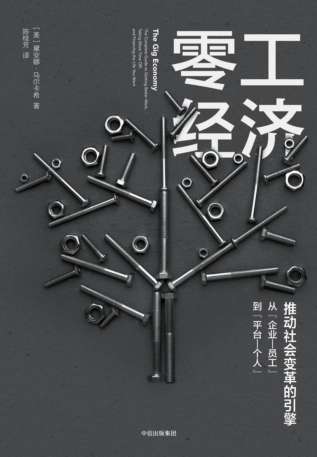 零工经济:推动社会变革的引擎-好书天下