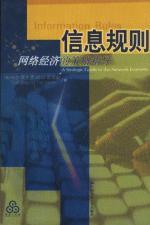 信息规则:网络经济的策略指导-好书天下