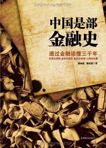 中国是部金融史:透过金融读懂中国三千年-好书天下