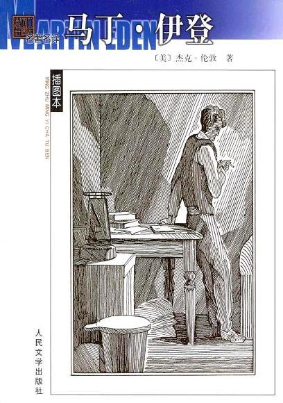 马丁·伊登-好书天下