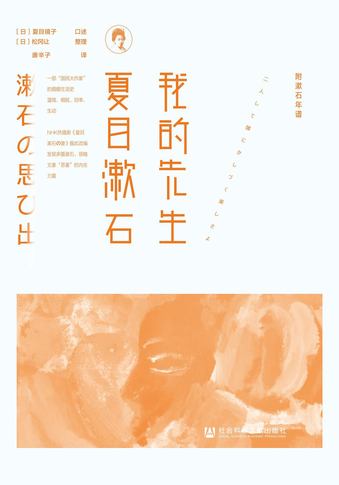 我的先生夏目漱石-好书天下