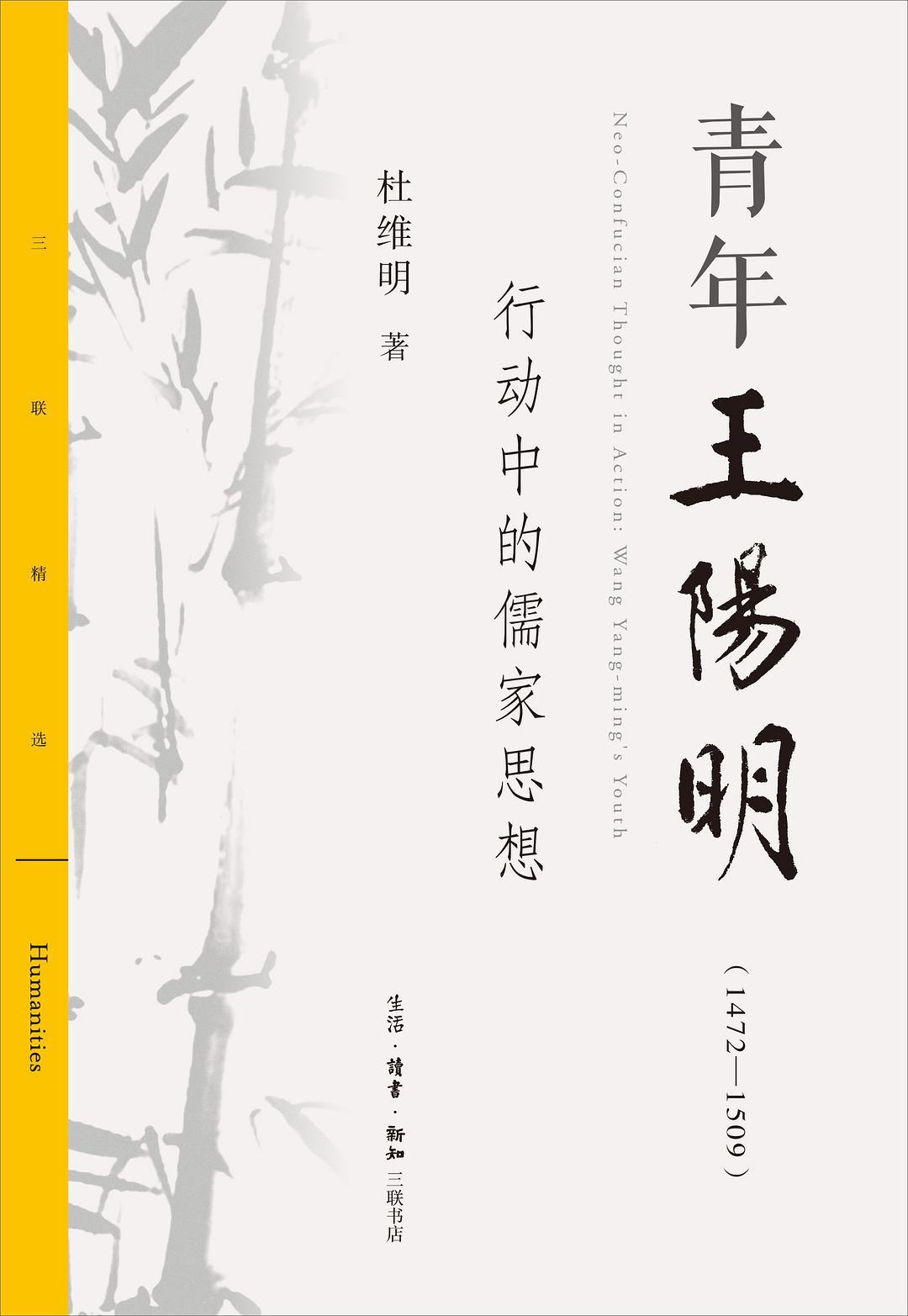 青年王阳明(1472—1509)行动中的儒家思想-好书天下