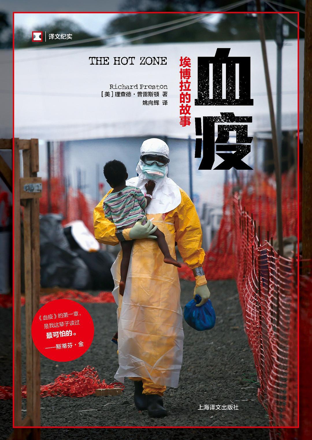 血疫:埃博拉的故事-好书天下
