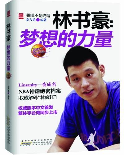 林书豪:梦想的力量-好书天下
