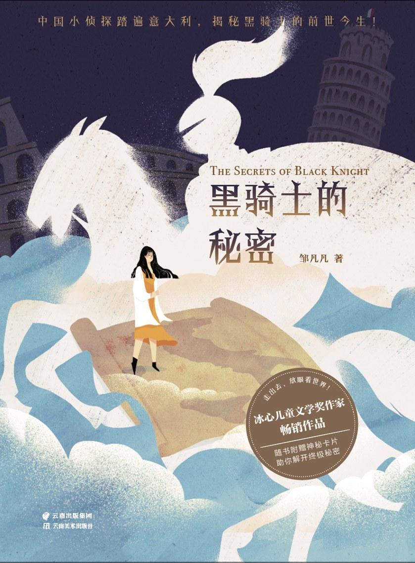 秘密之旅:黑骑士的秘密-好书天下