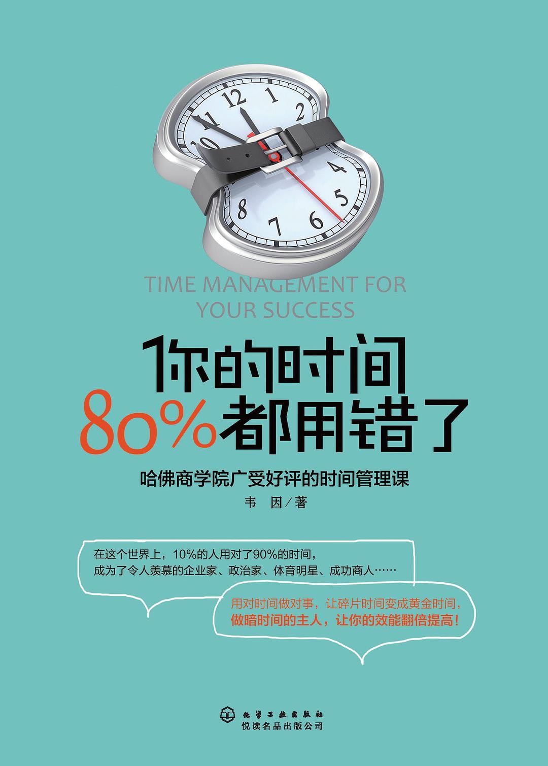 《你的时间,80%都用错了:哈佛商学院广受好评的时间管理课》epub+mobi+azw3+pdf+txt下载-好书天下
