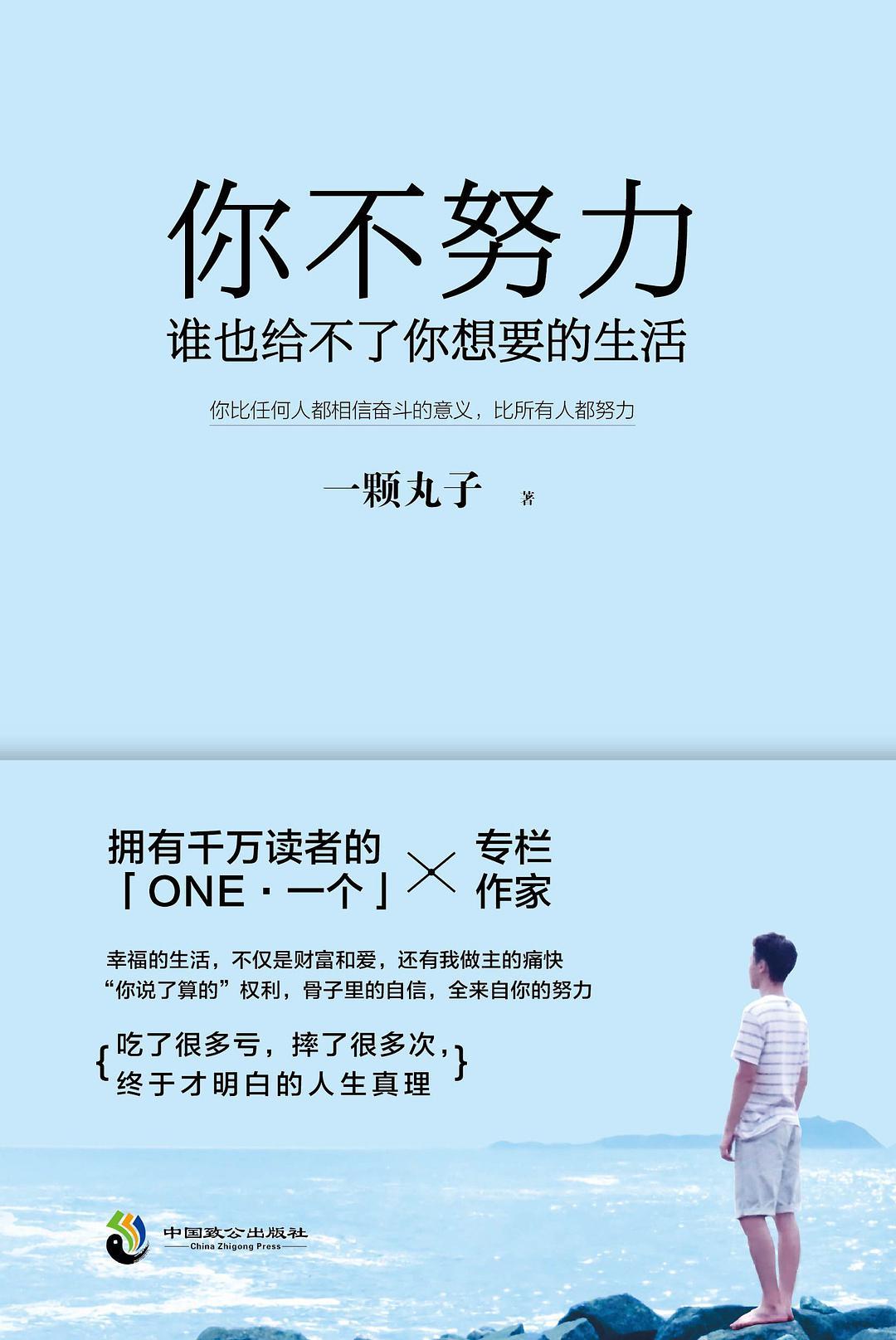 《你不努力,谁也给不了你想要的生活》epub+mobi+azw3+pdf+txt下载-好书天下