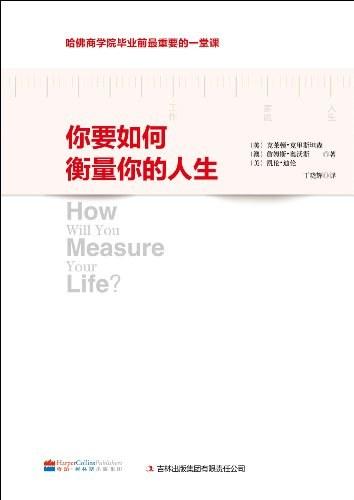 《你要如何衡量你的人生?哈佛商學院最重要的一堂課》epub+mobi+azw3+pdf+txt下载-好书天下