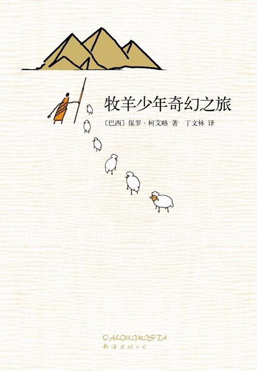 牧羊少年奇幻之旅-好书天下