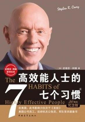 高效能人士的七个习惯30周年纪念版-好书天下