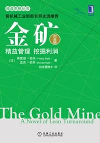 金矿:精益管理利润挖掘-好书天下