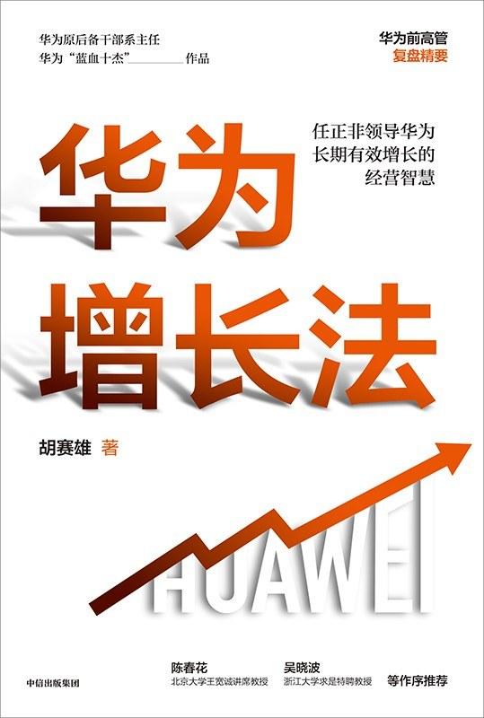 华为增长法:任正非领导华为长期有效增长的经营智慧-好书天下