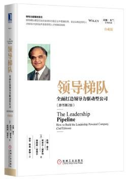领导梯队:全面打造领导力驱动型公司(原书第2版)全面打造领导力驱动型公司-好书天下
