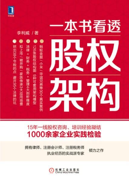 《一本书看透股权架构》epub+mobi+azw3+pdf+txt下载-好书天下