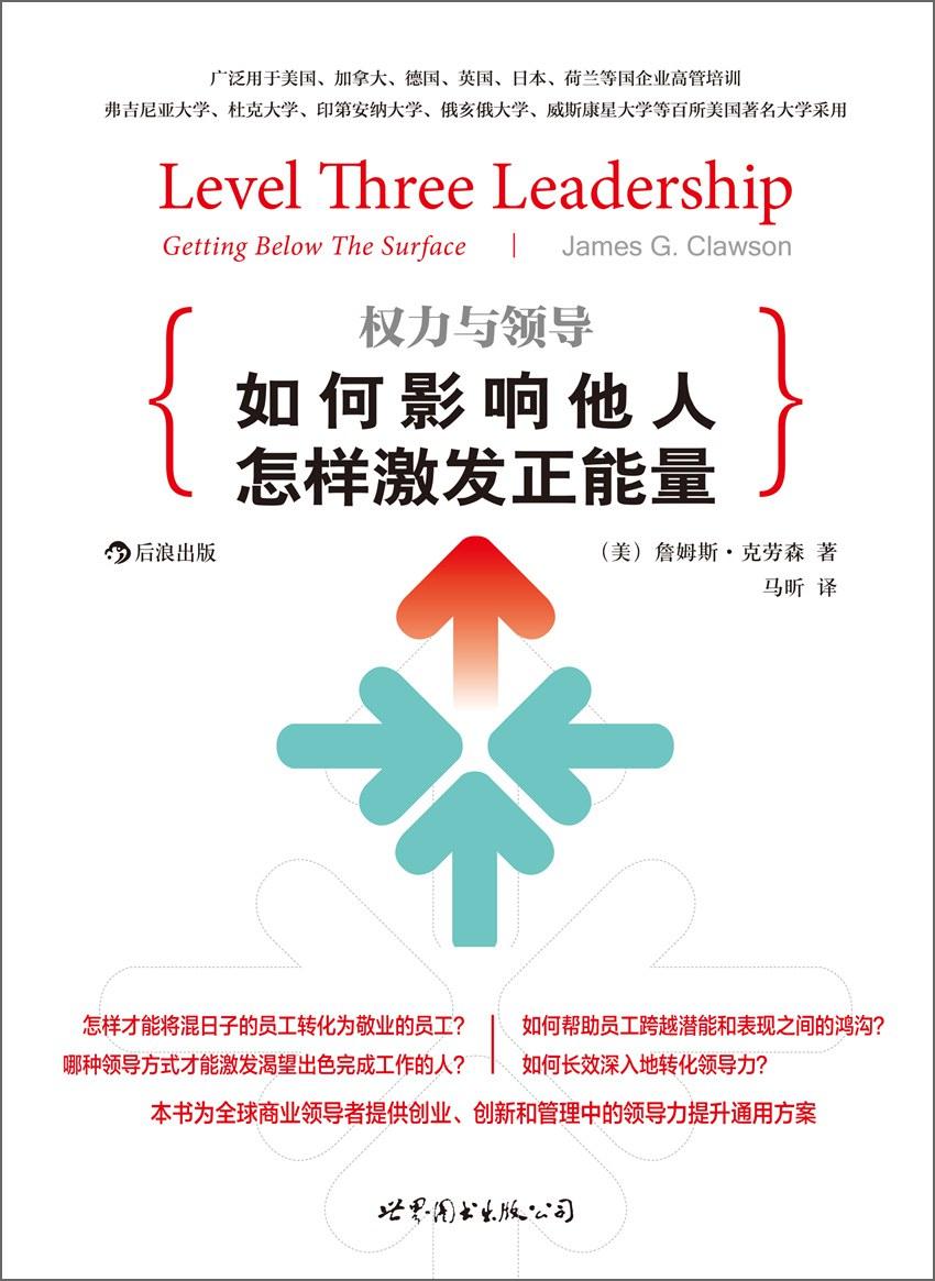 权力与领导(第5版)-好书天下
