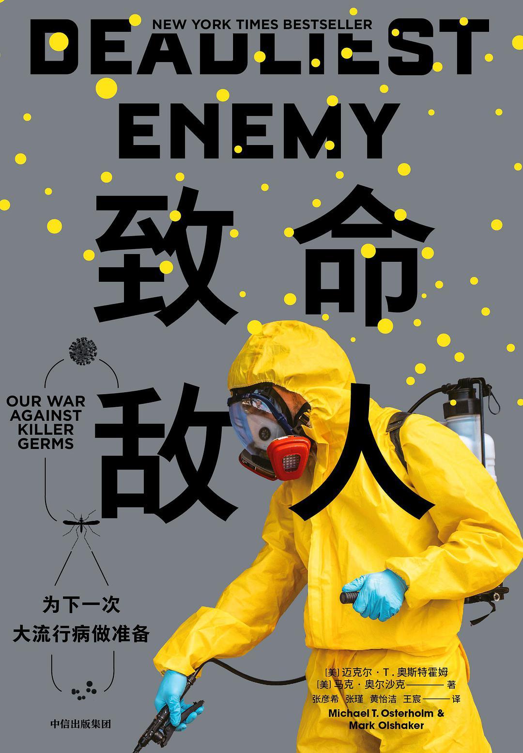 致命敌人-好书天下