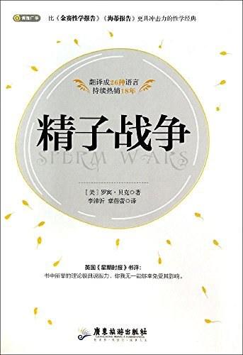 精子战争-好书天下
