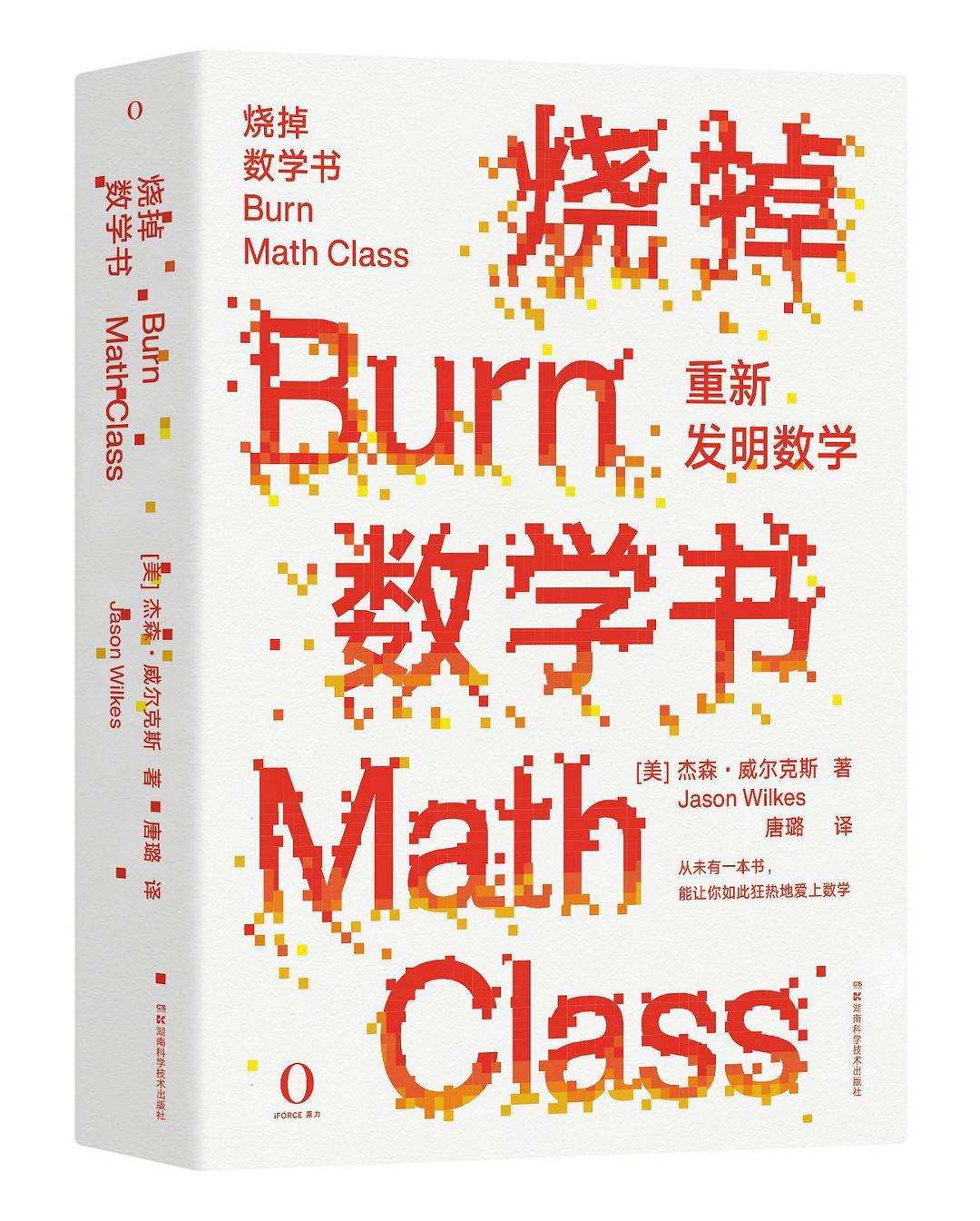 烧掉数学书:重新发明数学-好书天下