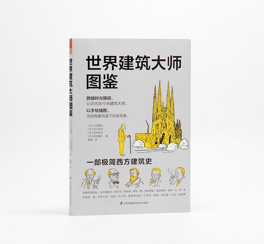 世界建筑大师图鉴-好书天下