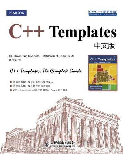 C++ Templates中文版-好书天下