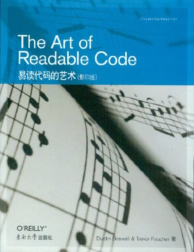 易读代码的艺术-好书天下