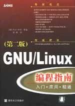 GNU/Linux编程指南(第二版)-好书天下