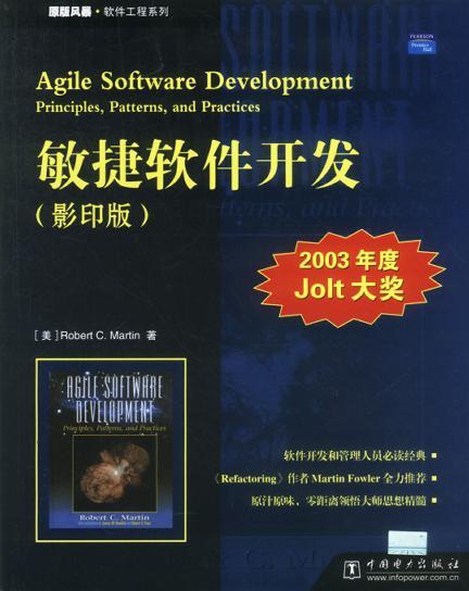 敏捷软件开发(影印版)-好书天下