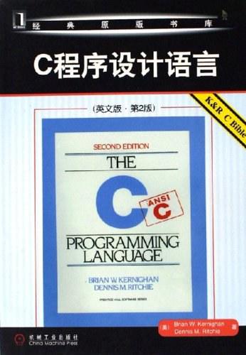 C程序设计语言-好书天下