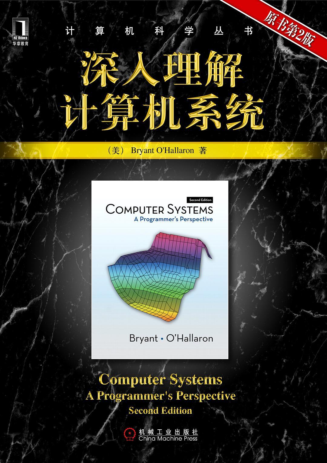 深入理解计算机系统(原书第2版)-好书天下