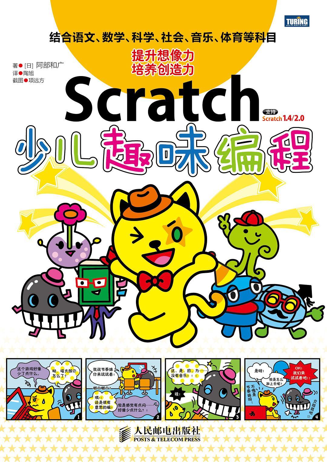 Scratch少儿趣味编程-好书天下