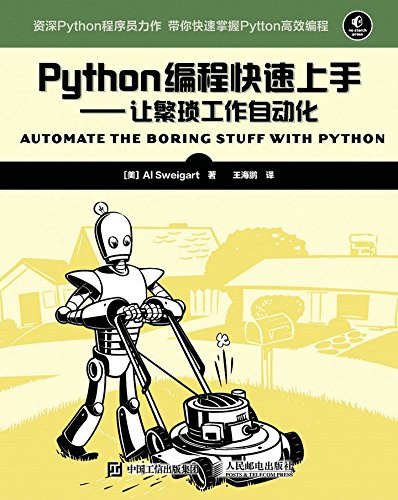 Python编程快速上手-好书天下