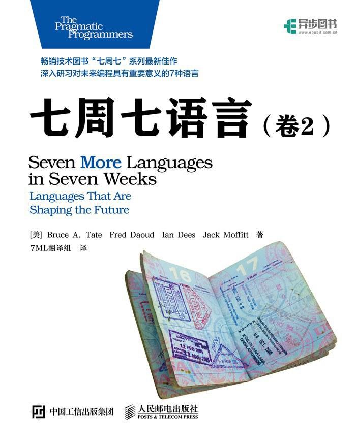 七周七语言(卷2)-好书天下
