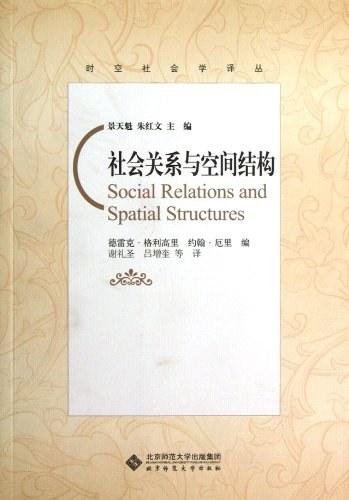 社会关系与空间结构-好书天下