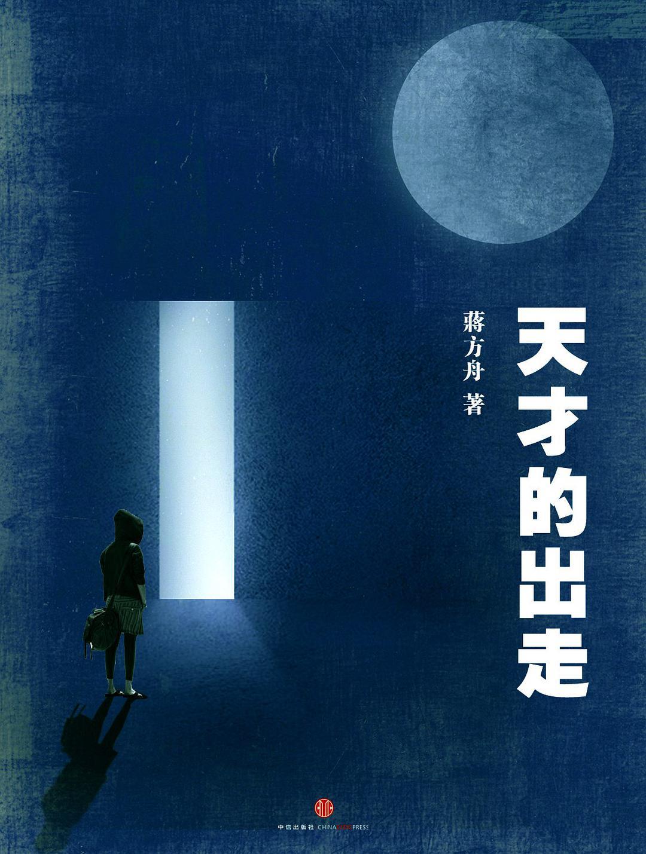 天才的出走(中国故事)-好书天下