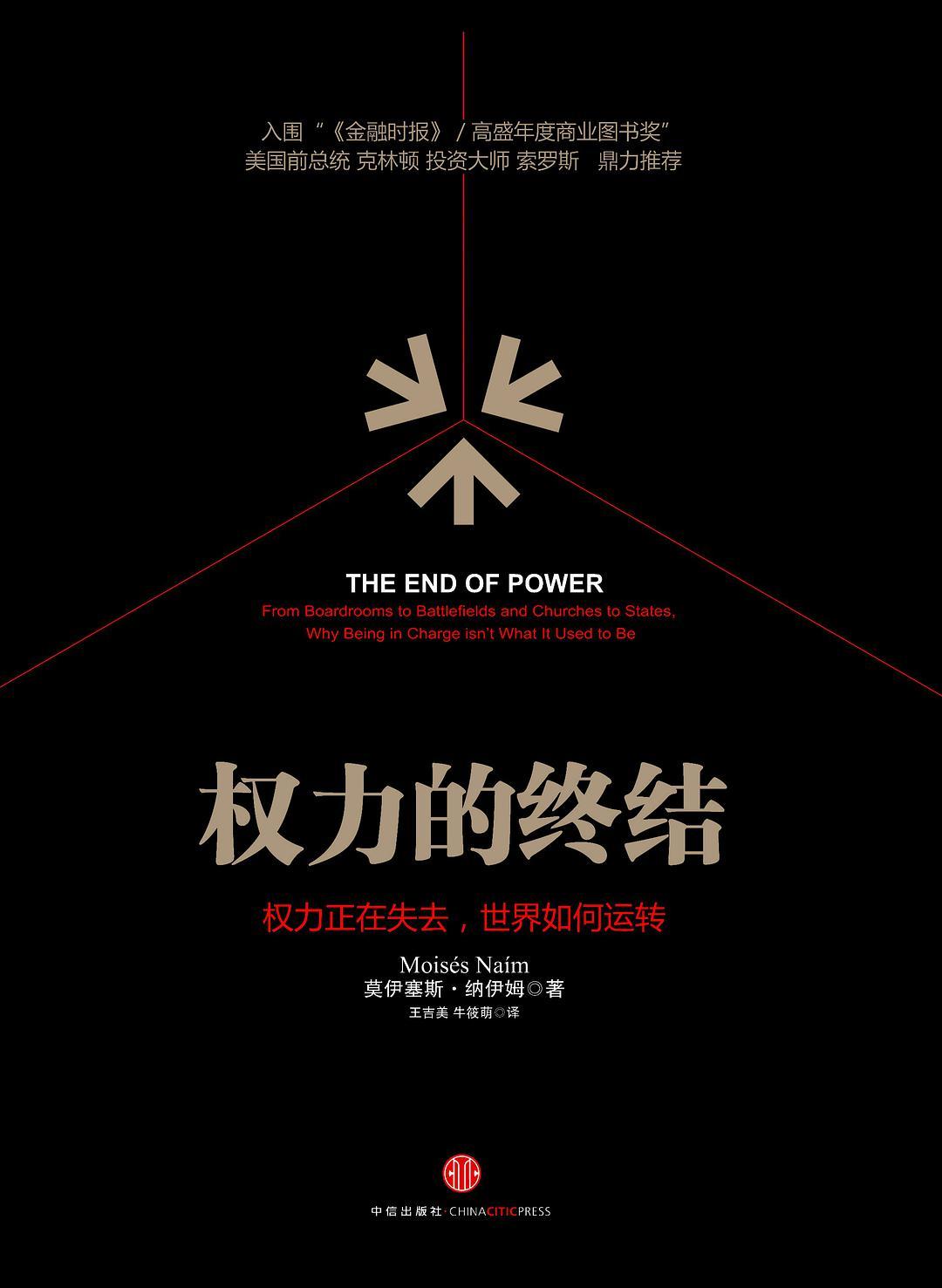 权力的终结-好书天下