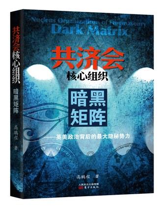 共济会核心组织:暗黑矩阵-好书天下