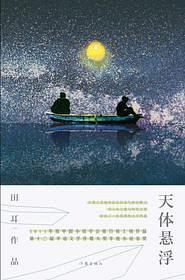 天体悬浮-好书天下