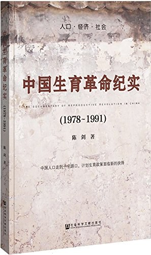 中国生育革命纪实(1978~1991)-好书天下
