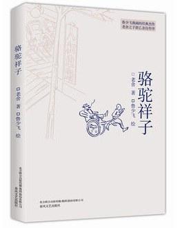 骆驼祥子-好书天下
