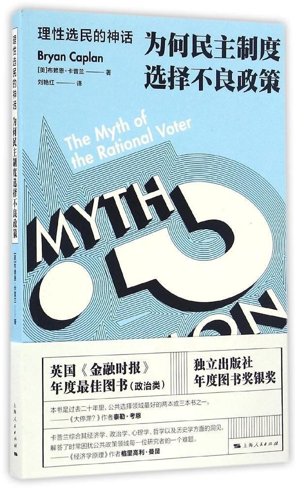 理性选民的神话-好书天下