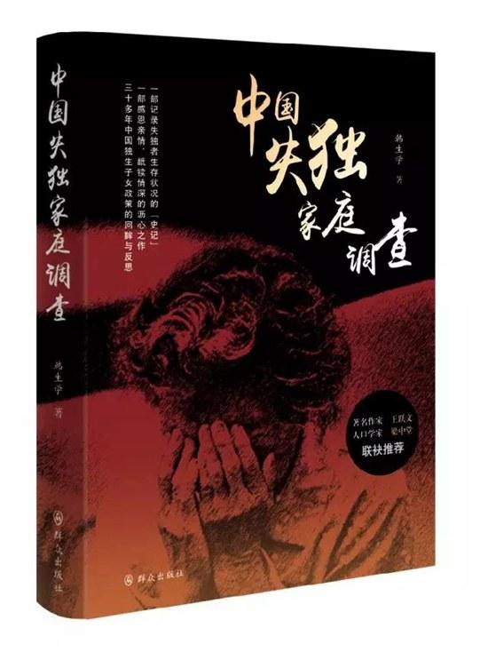 中国失独家庭调查-好书天下