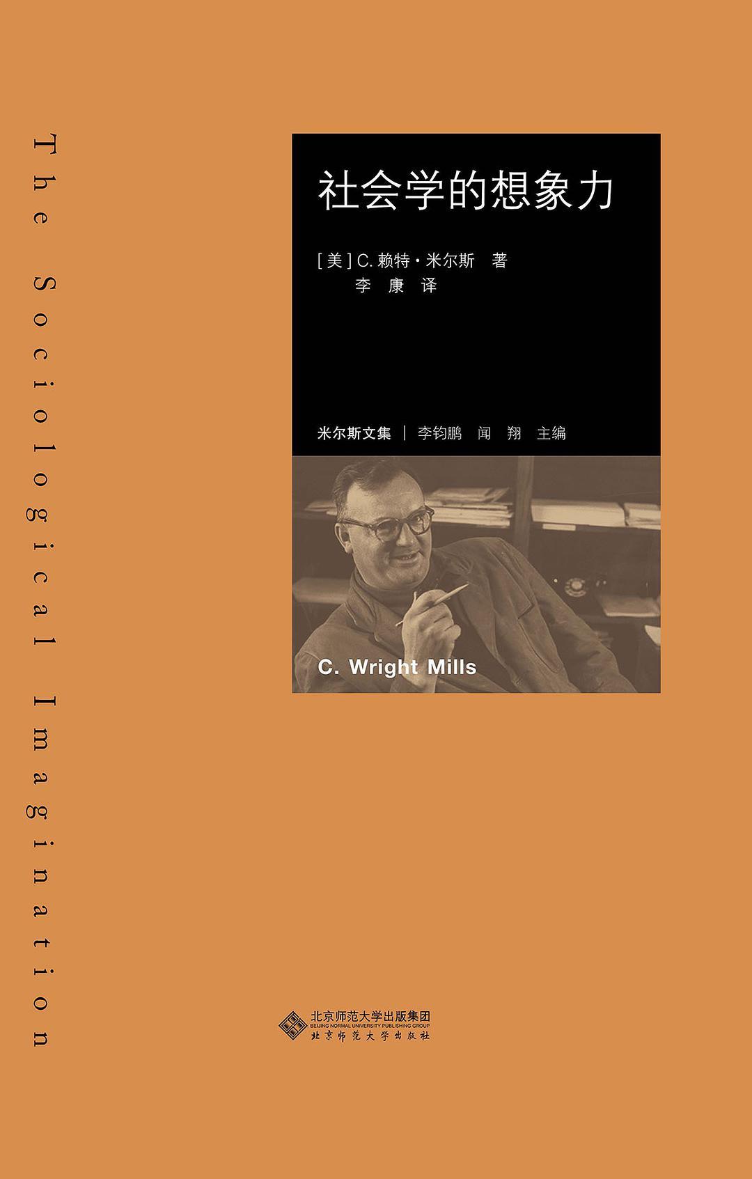 社会学的想象力-好书天下