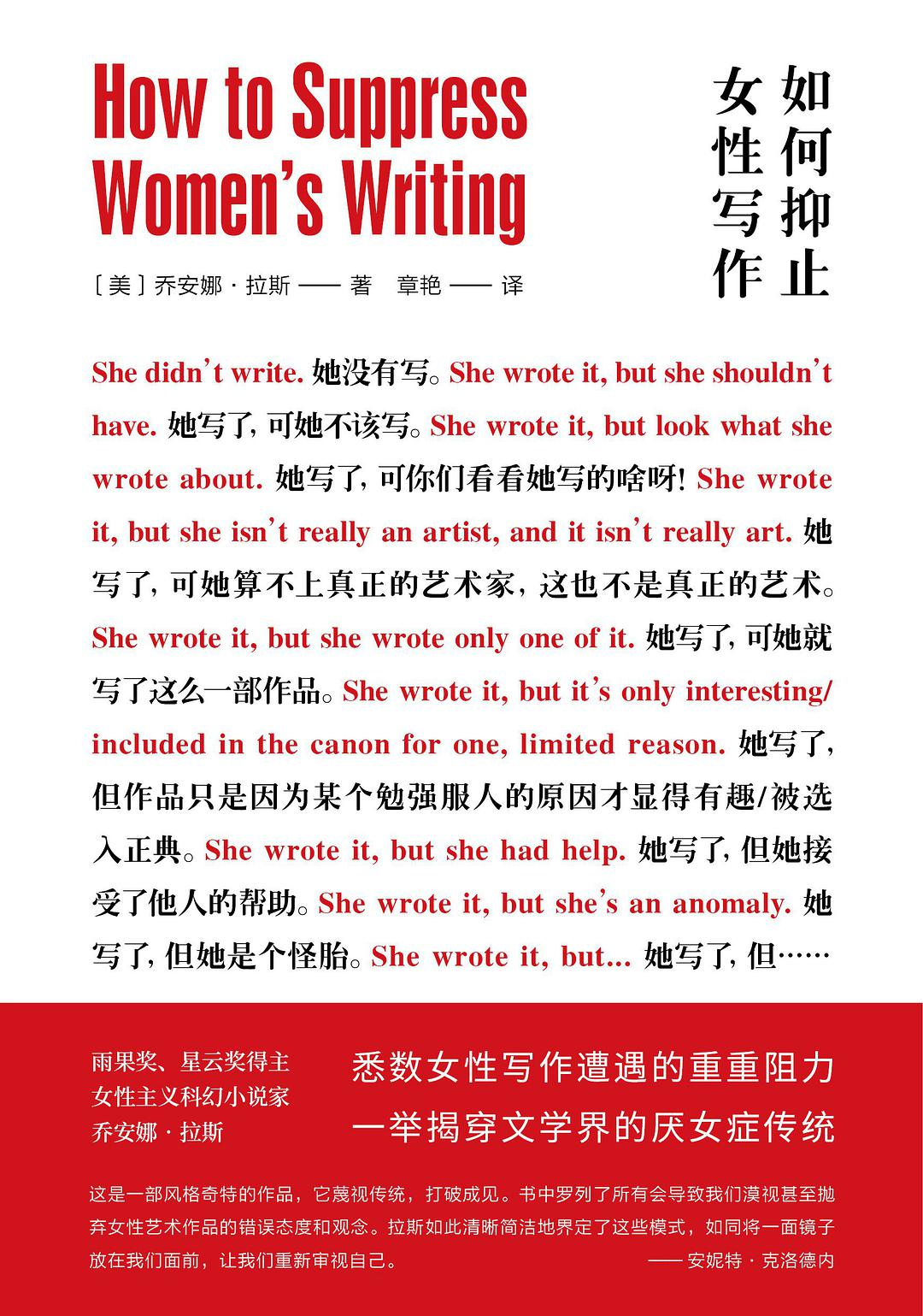 如何抑止女性写作-好书天下