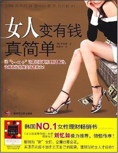 女人变有钱真简单-好书天下