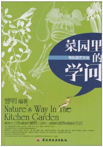 菜园里的学问-好书天下