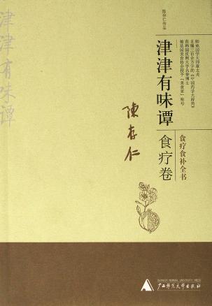 津津有味谭·食疗卷-好书天下