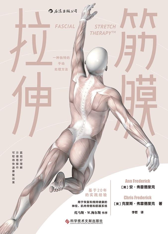 筋膜拉伸-好书天下