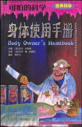 身体使用手册-好书天下