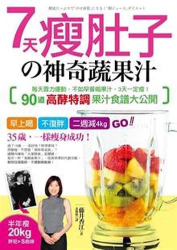 7天瘦肚子的神奇蔬果汁-好书天下
